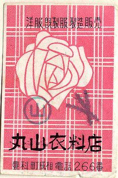 vintage matchbox label - Japan