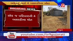 Surat : 4 of family killed in cylinder blast in Mudat village of Mahua.  Subscribe to Tv9 Gujarati: https://www.youtube.com/tv9gujarati Like us on Facebook at https://www.facebook.com/tv9gujarati Follow us on Twitter at https://twitter.com/Tv9Gujarati Follow us on Dailymotion at http://www.dailymotion.com/GujaratTV9 Circle us on Google+ : https://plus.google.com/+tv9gujarat Follow us on Pinterest at http://www.pinterest.com/tv9gujarati/