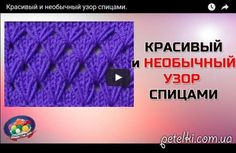 Mahi Karpinar shared a video Lace Knitting Patterns, Knitting Charts, Knitting Stitches, Stitch Patterns, Loom Knitting Projects, Knitting Videos, Crochet Videos, Honeycomb Stitch, Sewing Techniques
