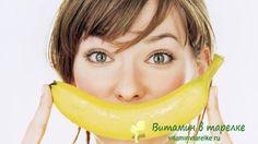 Банановая кожура для отбеливания зубов
