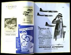 Flight magasine Olympic Airways