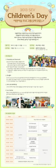 [수유영어마을] 어린이날 프로그램 (이영실)