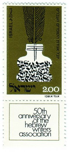 Israel Postage Stamp: Hebrew Writers: catalog c. 1974 in honor of the Anniversary of the Hebrew Writers Association. Designed by A Gad & A Shevo more on Gad Almaliah more on Aaron Shevo Jewish Crafts, Jewish Art, Learn Hebrew, Going Postal, Ink In Water, Vintage Stamps, Stamp Collecting, Mail Art, My Stamp