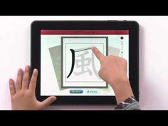 漢字のなぞり書き 国語 小学生向け通信教育 スマイルゼミ - YouTube