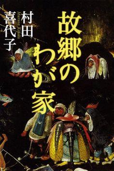 故郷のわが家 | 村田 喜代子 | 本 | Amazon.co.jp