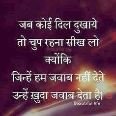 Punjabi Quotes, Hindi Quotes, Life Is Beautiful, Poems, Thoughts, Dream Quotes, Decor, Decoration, Life Is Good
