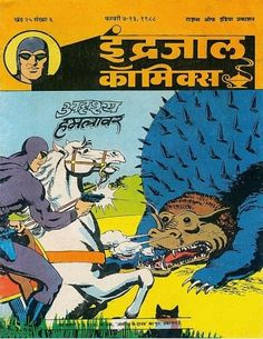 Indrajal Comics, Action Comics, Hindi Comics, Comic Covers, Reading Online, Bollywood, Films, Novels, Posters