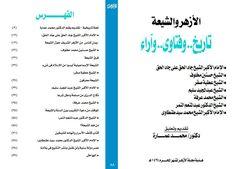 كتاب: الأزهر والشيعة pdf - شبكة الدفاع عن السنة