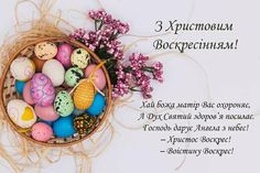 Happy Easter, Happy Birthday, Christmas Ornaments, Holiday Decor, Pictures, Religion, Holidays, Happy Easter Day, Happy Brithday