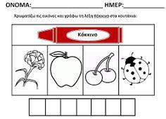 Αποτέλεσμα εικόνας για φυλλα εργασιας για τα χρωματα στο νηπιαγωγειο Preschool Special Education, Greek, Crafts, Art, Activities, English, Art Background, Manualidades, Kunst