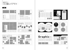 レイアウトのデザインパターン帖                                                                                                                            もっと見る