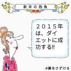 オリジナルキャラクターと新年の抱負をたてて、友達とシェア!