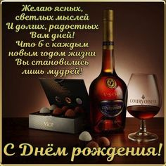 Happy Birthday Pictures, Happy Birthday Wishes, Alcoholic Drinks, Happy Birthday Photos, Happy Birthday Images, Happy Bday Wishes, Liquor Drinks, Alcoholic Beverages, Happy Birthday Greetings