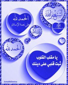 أستغفر اللّه وسبحان اللّه والحمد للّه ولا إله إلاّ اللّه ولا حول ولا قوة إلاّ باللّه واللّه أكبر