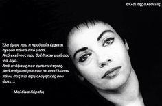 (Μεγάλη) Quotes To Live By, Life Quotes, Greek Quotes, Picture Quotes, Quote Pictures, Its A Wonderful Life, I Miss You, True Words, Gq