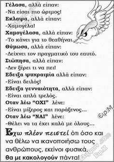 Greek Quotes, Thoughts, Memes, Hair, Beauty, Meme, Beauty Illustration, Strengthen Hair, Ideas