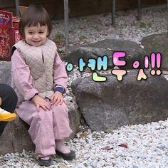 Superman Cast, Tae Oh, Jung Woo Sung, Korean Babies, Cookie Pie, Diy Clothes, Flower Girl Dresses, Memes, Baby
