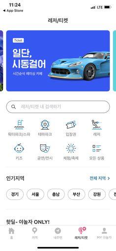 야놀자 1807 레저/티켓 Mobile Ui Design, App Ui Design, Web Design, Mobile Banner, Card Ui, Tablet Ui, Application Design, User Interface, Service Design