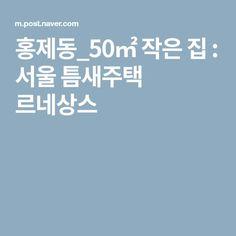 홍제동_50㎡ 작은 집 : 서울 틈새주택 르네상스