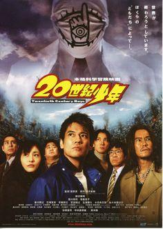 20世紀少年 第1章 終わりの始まり   Twentieth Century Boys  Japanese film