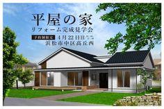 4/22(日)リフォーム完成見学会