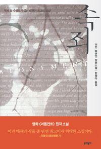 [속죄] 이언 매큐언 지음 | 한정아 옮김 | 문학동네 | 2003-09-05 | 원제 Atonement (2001년) | 2014-08-05 읽음