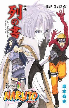 """映画「NARUTO」来場特典本、表紙にナルト&ヒナタと新キャラ Naruto """"The Last"""" Official Movie Guide Book"""