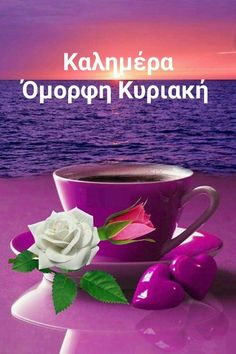 SUNDAY Καλημερα Ομορφη Κυριακη - Good morning Beautiful Sunday Beautiful Pink Roses, Greek Language, Good Afternoon, Flower Aesthetic, Greek Quotes, Good Morning Quotes, Best Breakfast, Happy Sunday, Wonderful Images