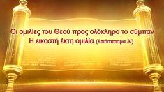 Ομιλία του Θεού «Οι ομιλίες του Θεού προς ολόκληρο το σύμπαν Η εικοστή έ...