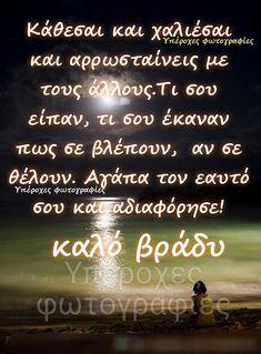 Greek Quotes, The Rock, Good Night, My Love, Fitness, Nighty Night, Good Night Wishes, Rock