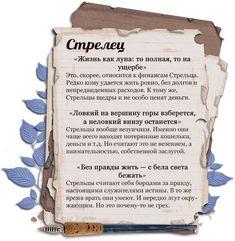 Поговорки про знаков зодиака. Обсуждение на LiveInternet - Российский Сервис Онлайн-Дневников