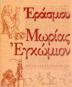 Βιβλία που μου άρεσαν: Έρασμος - Μωρίας Εγκώμιον