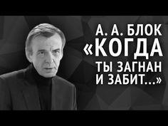 Александр Блок. Когда тызагнан изабит... - YouTube