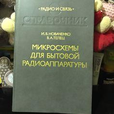 Дарится: Книга «Микросхемы для бытовой радиоаппаратуры».   Передача дара: Подольск, КГБ 9А,ост.Юбилейная, в любое по договоренности. Возможна почта.  Пожелать в дар: http://amp.gs/tbyn.   #Подольск #книги #электроника #литература #ссср #учеба #обучение #бытоваятехника #справочники #книга #дарудар #отдамдаром #вдар #вподарок #даром #отдам #бесплатно