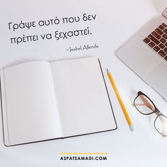 Γράψε αυτό που δεν πρέπει να ξεχαστεί. #quote #ρητό #blog #blogging #writing Blogging For Beginners, Business Quotes, Earn Money, Words, Birthday, Tips, Autos, Birthdays, Earning Money