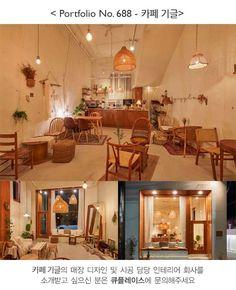 [688] 카페 인테리어 따뜻한 공간완성 : 네이버 블로그 Cafe Shop Design, Coffee Shop Interior Design, Korean Coffee Shop, Coffee House Decor, Wooden Cafe, Korean Cafe, Cafe Concept, Cozy Cafe, Vintage Cafe