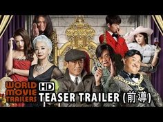 《浮華宴》An Inspector Calls Teaser Trailer (2015) HD
