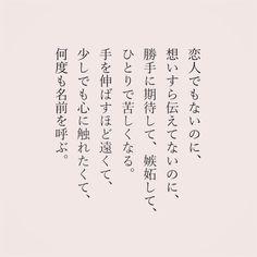カフカさんはInstagramを利用しています:「. #恋詩 #コイウタ #恋愛 #恋」 Let Me Know, Let It Be, Japanese Poem, I Love You, My Love, Japanese Culture, Powerful Words, Deep Thoughts, Cool Words