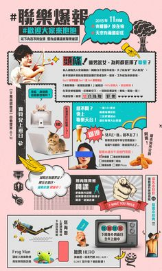 Graphic Design Layouts, Graphic Design Posters, Graphic Design Inspiration, Layout Design, Web Design, Poster Layout, Print Layout, Japan Design, Book Projects
