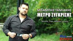 Μπάμπης Ταμιάκης - Μέτρο Σύγκρισης | Official Audio Release