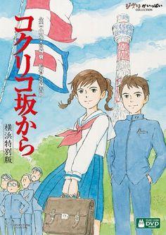 Amazon.co.jp: コクリコ坂から 横浜特別版 (初回限定) [DVD]: 宮崎吾朗: DVD