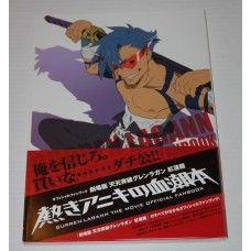 Guide book for the Gurren Lagann movie. PLEASE NOTE: All text is in Japanese.