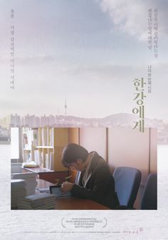 [Photo] New Poster Added for the Upcoming Korean Movie 'To My River' New Poster, Film Poster, Movie Posters, Lee Jin, Korea Design, Han River, Pastel Designs, Ordinary Lives, English Language