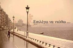 Και θα το κανω παντα.Γιατι εκει πονταρουν,στο να μην νιωθεις Speak Quotes, Love Quotes, Thessaloniki, Of My Life, Favorite Quotes, Places To Visit, Greek, Culture, Sayings