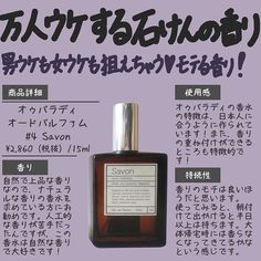 Beauty Care, Hair Beauty, Japanese Makeup, Skin Makeup, Body Care, Perfume Bottles, Geek Stuff, Fragrance, Make Up