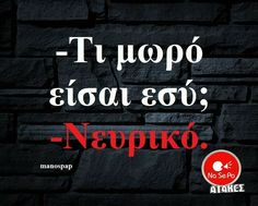 Funny Greek, Greek Quotes, Laughing So Hard, True Words, Sarcasm, Just In Case, Funny Quotes, Jokes, Lol