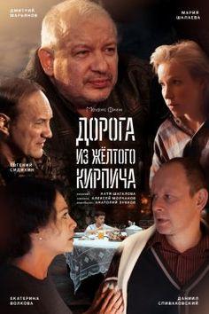 Дорога из жёлтого кирпича (2018) смотреть онлайн в хорошем качестве бесплатно на Cinema-24