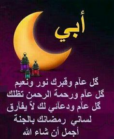Zzz Dad Quotes, Words Quotes, Sayings, Arabic Love Quotes, Islamic Quotes, Prayer For Dad, Ramadan, I Miss You Dad, All About Islam