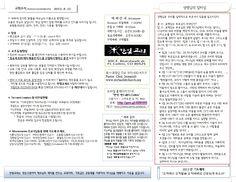 2013년 8월 11일 주보 표지