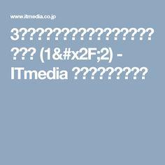 3分で分かる「ブロックチェーン」最新事情 (1/2) - ITmedia ビジネスオンライン